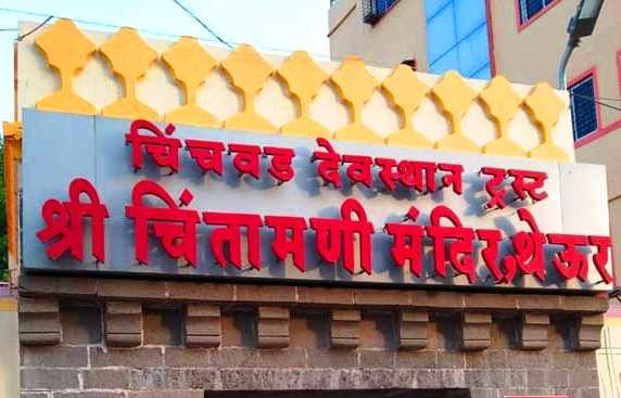 चिंतामणि विनायक मंदिर प्रवेश