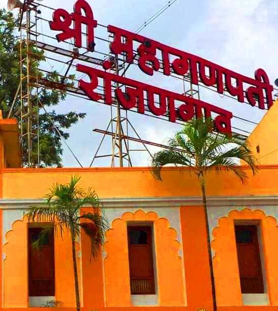श्री महागणपति मंदिर