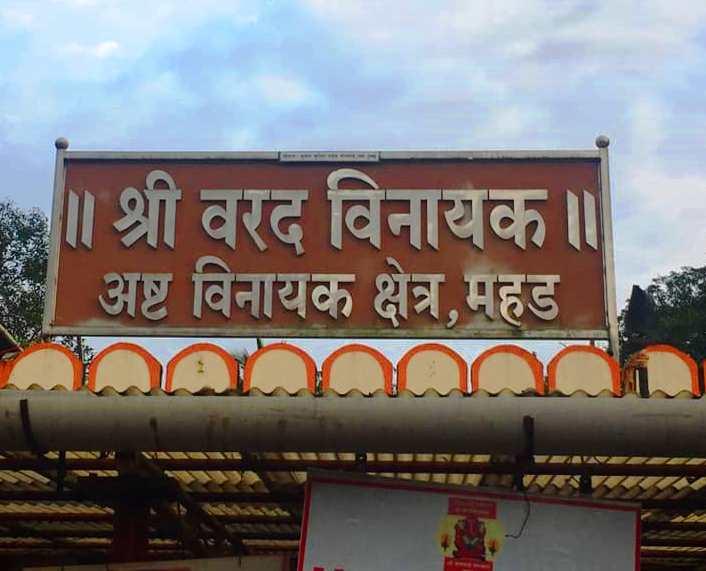 वरद विनायक मंदिर प्रवेश